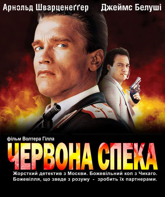 http://favoritemovies.at.ua/load/filmi_ukrajinskoju/chervona_speka_1988/120-1-0-3169