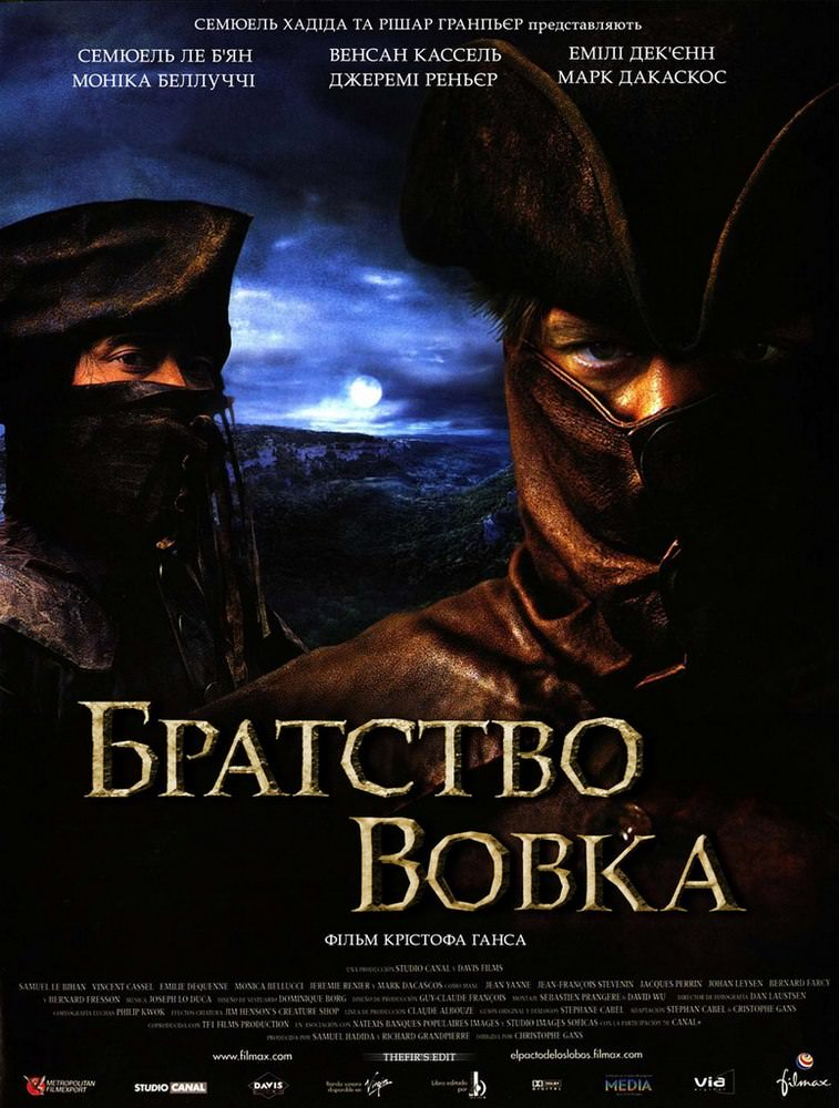 http://favoritemovies.at.ua/load/filmi_ukrajinskoju/bratstvo_vovka_2001/120-1-0-3258