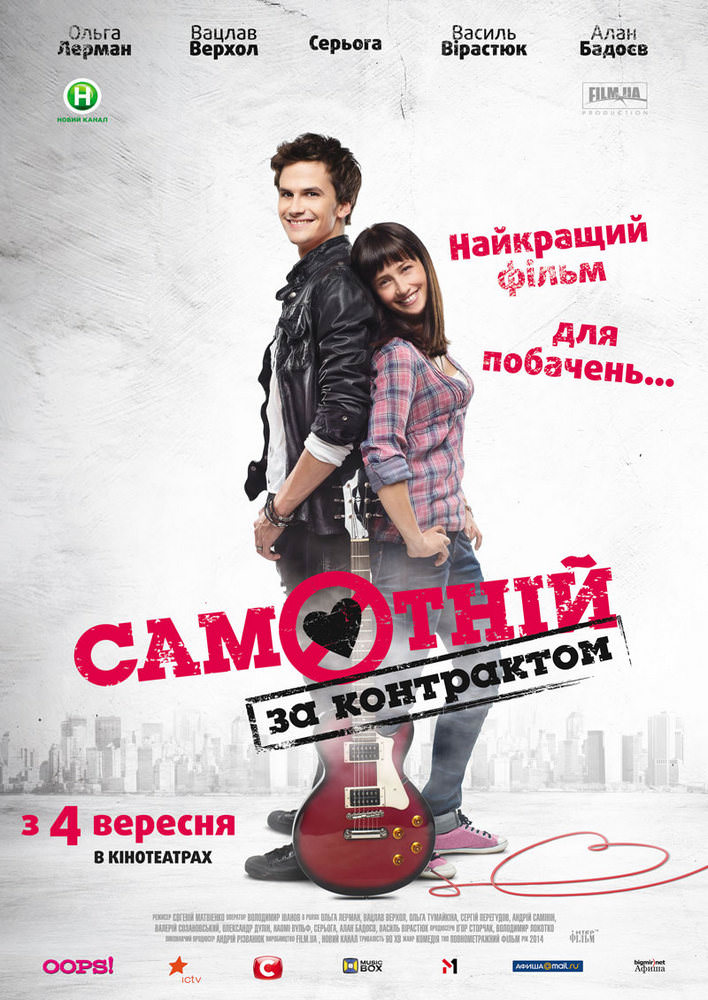 http://favoritemovies.at.ua/load/filmi_ukrajinskoju/samotnij_za_kontraktom_2014/120-1-0-3266