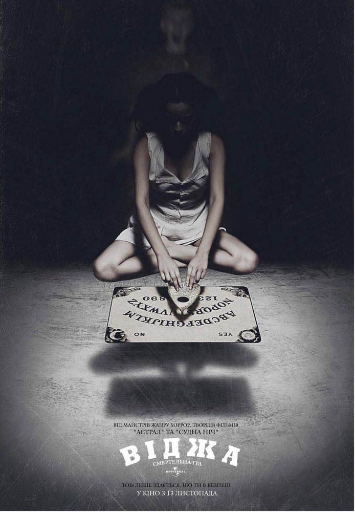 Віджа. Смертельна Гра (2014) Українською