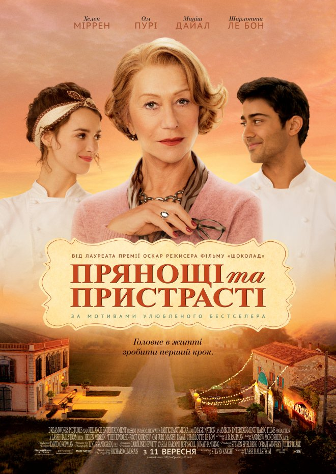 http://favoritemovies.at.ua/load/filmi_ukrajinskoju/prjanoshhi_ta_pristrasti_2014/120-1-0-3446