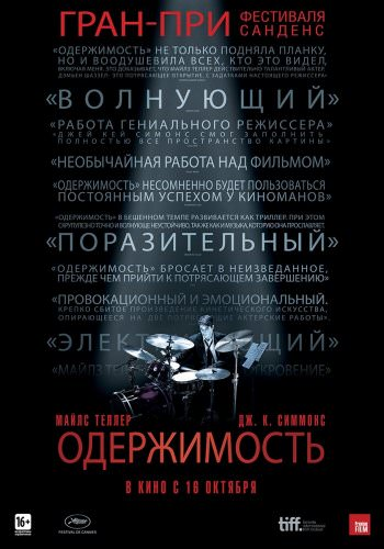 http://favoritemovies.at.ua/load/filmi_ukrajinskoju/oderzhimist_2014/120-1-0-3499