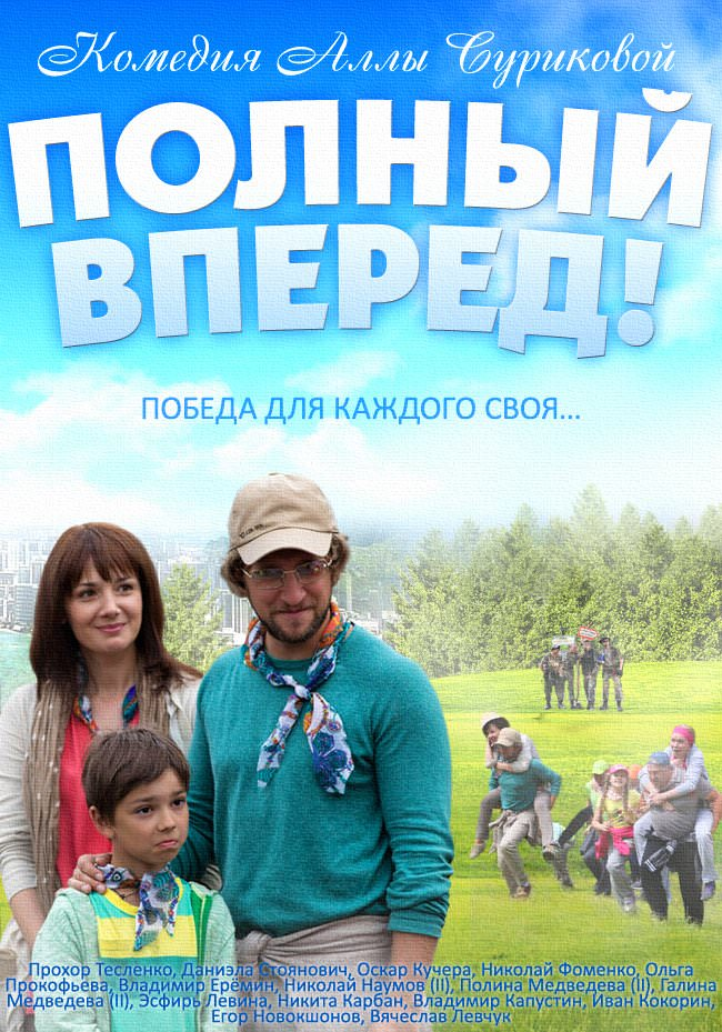 http://favoritemovies.at.ua/load/2014/povnij_vpered_2014/30-1-0-3535