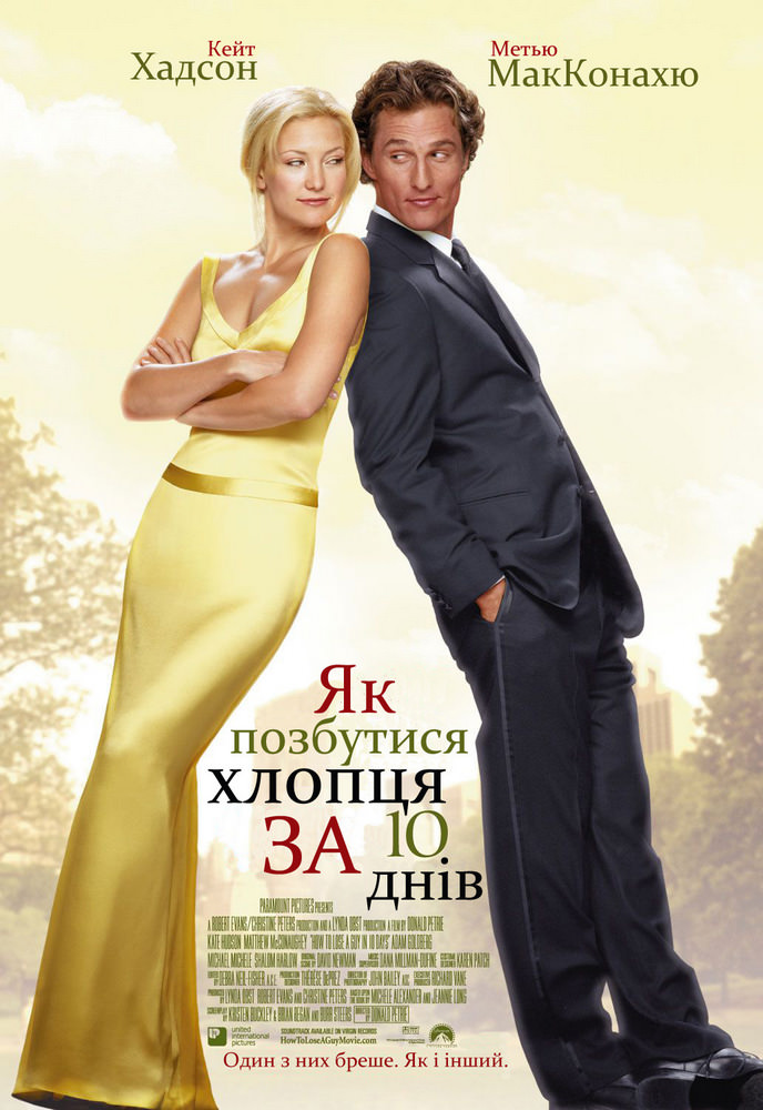 http://favoritemovies.at.ua/load/komediji/jak_pozbutisja_khlopcja_za_10_dniv_2003/17-1-0-3557