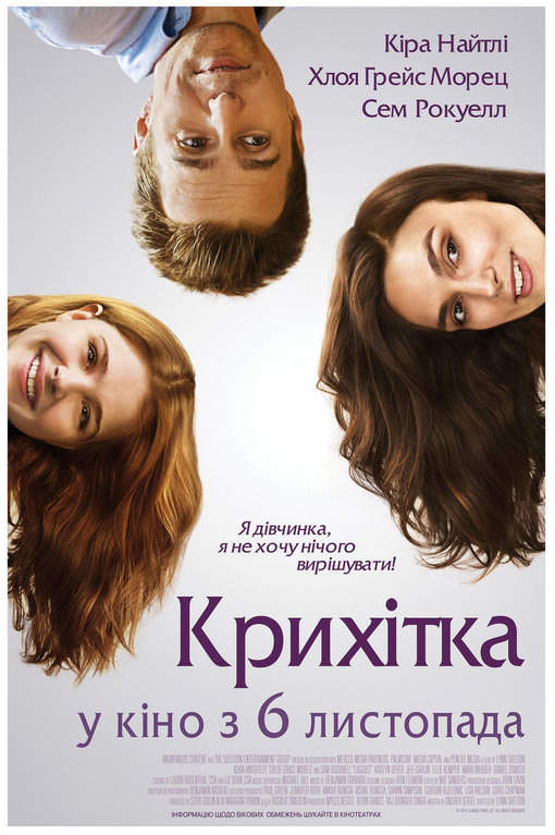 http://favoritemovies.at.ua/load/filmi_ukrajinskoju/krikhitka_2014/120-1-0-3576