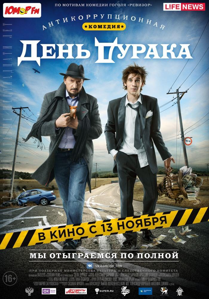 День дурня (2014)