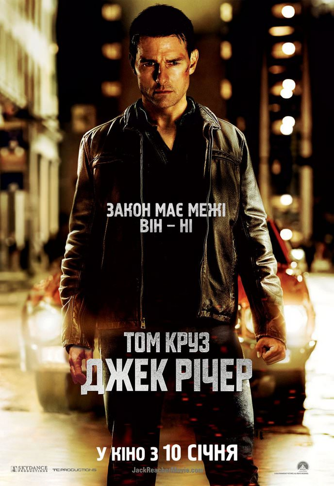 http://favoritemovies.at.ua/load/filmi_ukrajinskoju/dzhek_richer_2012/120-1-0-3589