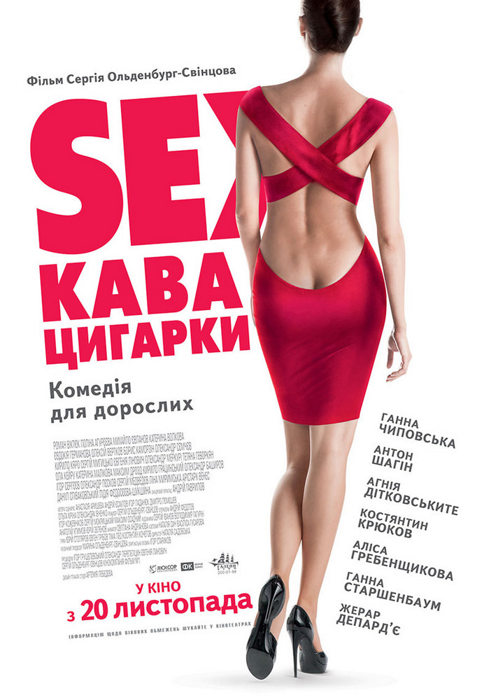 http://favoritemovies.at.ua/load/2014/sex_kava_cigarki_2014/30-1-0-3614