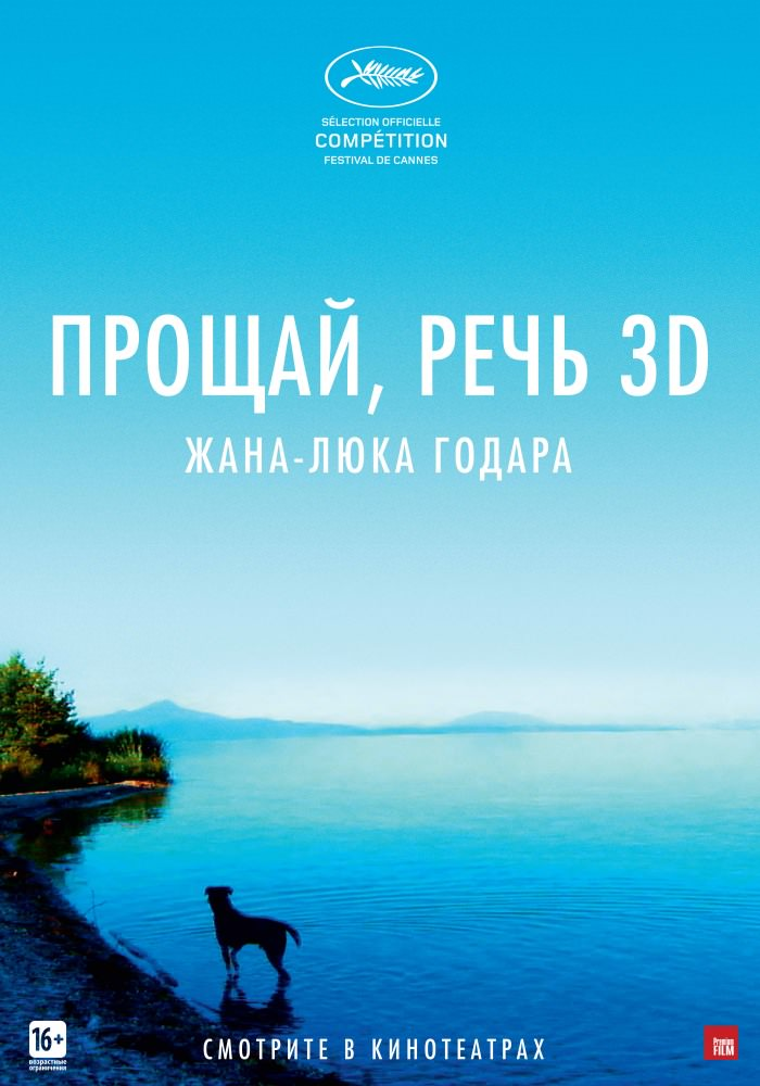 http://favoritemovies.at.ua/load/2014/proshhavaj_mova_3d_2014/30-1-0-3615