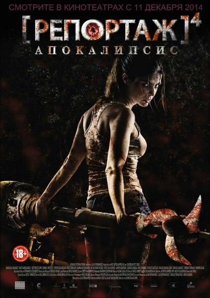 Репортаж: Апокаліпсис (2014)