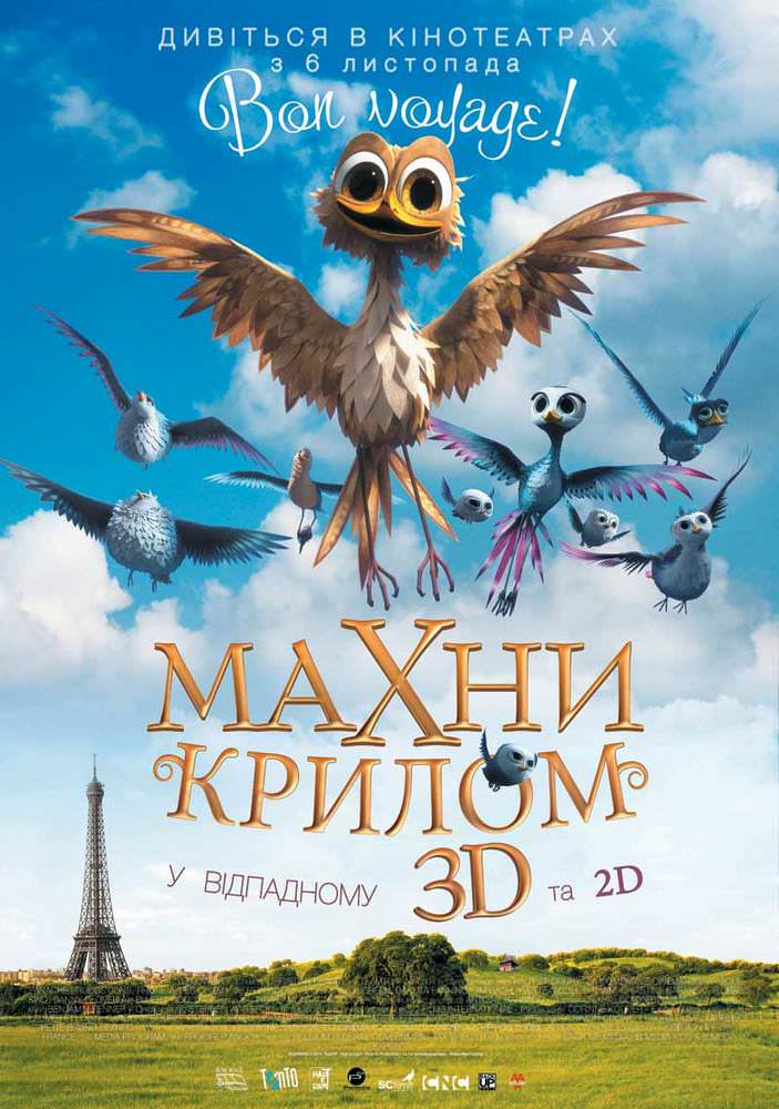 http://favoritemovies.at.ua/load/filmi_ukrajinskoju/makhni_krilom_2014/120-1-0-3673