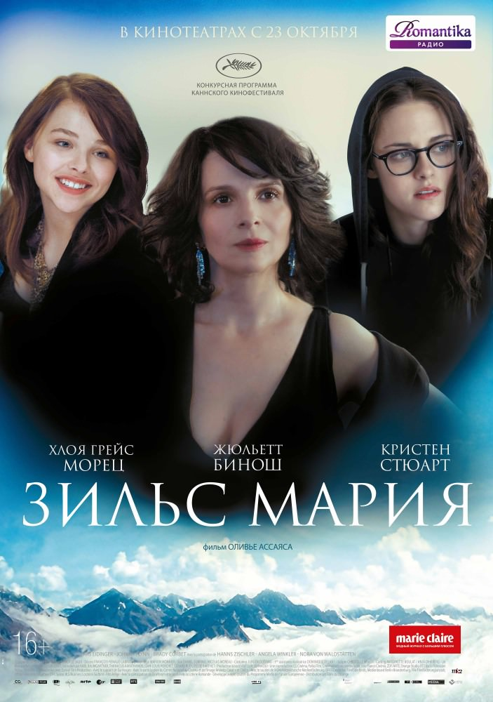 http://favoritemovies.at.ua/load/filmi_ukrajinskoju/zils_marija_2014/120-1-0-3702