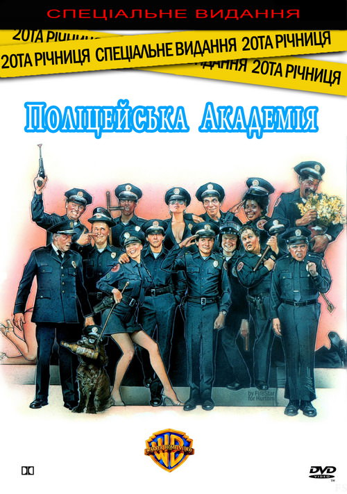http://favoritemovies.at.ua/load/komediji/policejska_akademija_1984/17-1-0-3732