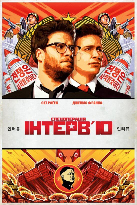 Інтерв'ю (2014) Українською