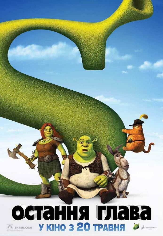 http://favoritemovies.at.ua/load/filmi_ukrajinskoju/shrek_nazavzhdi_2010/120-1-0-3764