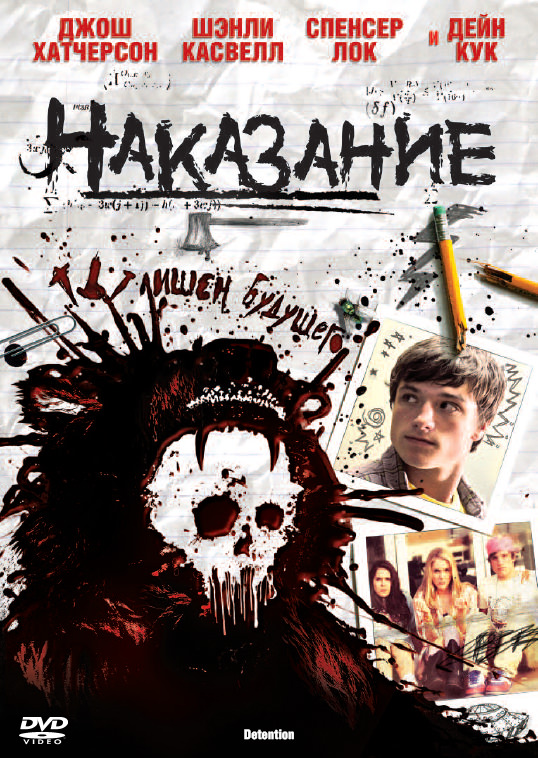 http://favoritemovies.at.ua/load/zhakhi/pokarannja_2011/11-1-0-3861