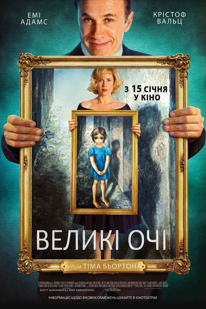 http://favoritemovies.at.ua/load/filmi_ukrajinskoju/veliki_ochi_2014/120-1-0-3864