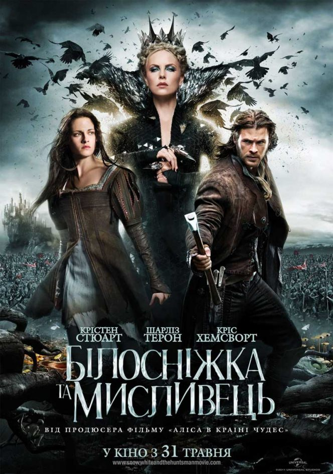 http://favoritemovies.at.ua/load/filmi_ukrajinskoju/bilosnizhka_ta_mislivec_2012/120-1-0-3925