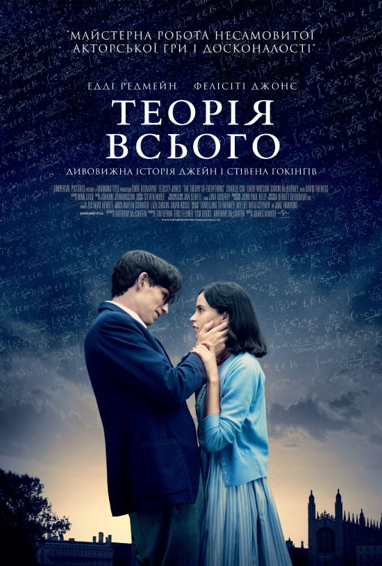 http://favoritemovies.at.ua/load/2014/vsesvit_stivena_khokinga_stiven_khoking_teorija_vsogo_2014/30-1-0-3931