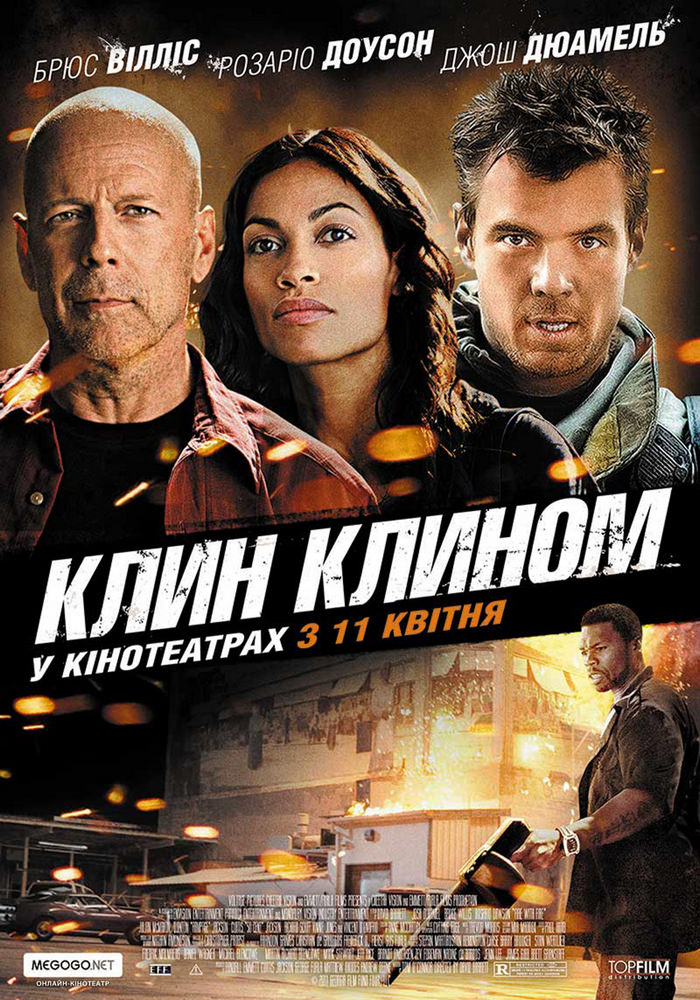 http://favoritemovies.at.ua/load/filmi_ukrajinskoju/klin_klinom_2012/120-1-0-410