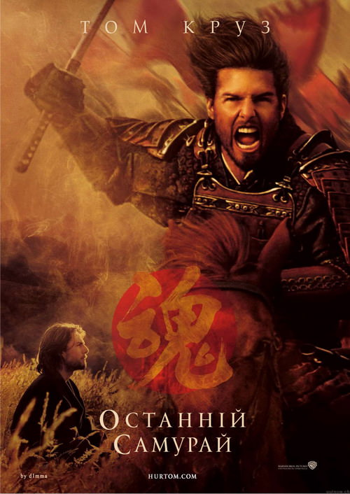 http://favoritemovies.at.ua/load/filmi_ukrajinskoju/ostannij_samuraj_2003/120-1-0-413
