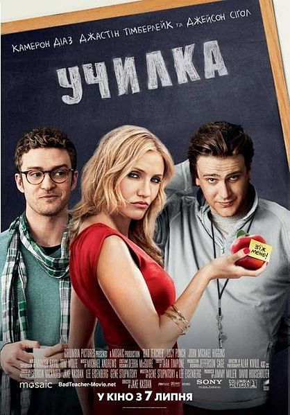 http://favoritemovies.at.ua/load/filmi_ukrajinskoju/uchilka_2011/120-1-0-423