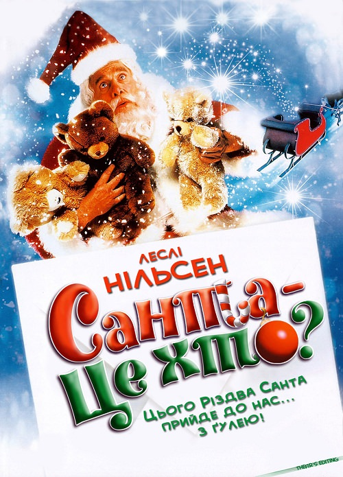http://favoritemovies.at.ua/load/filmi_ukrajinskoju/kanikuli_santa_klausa_2000/120-1-0-433