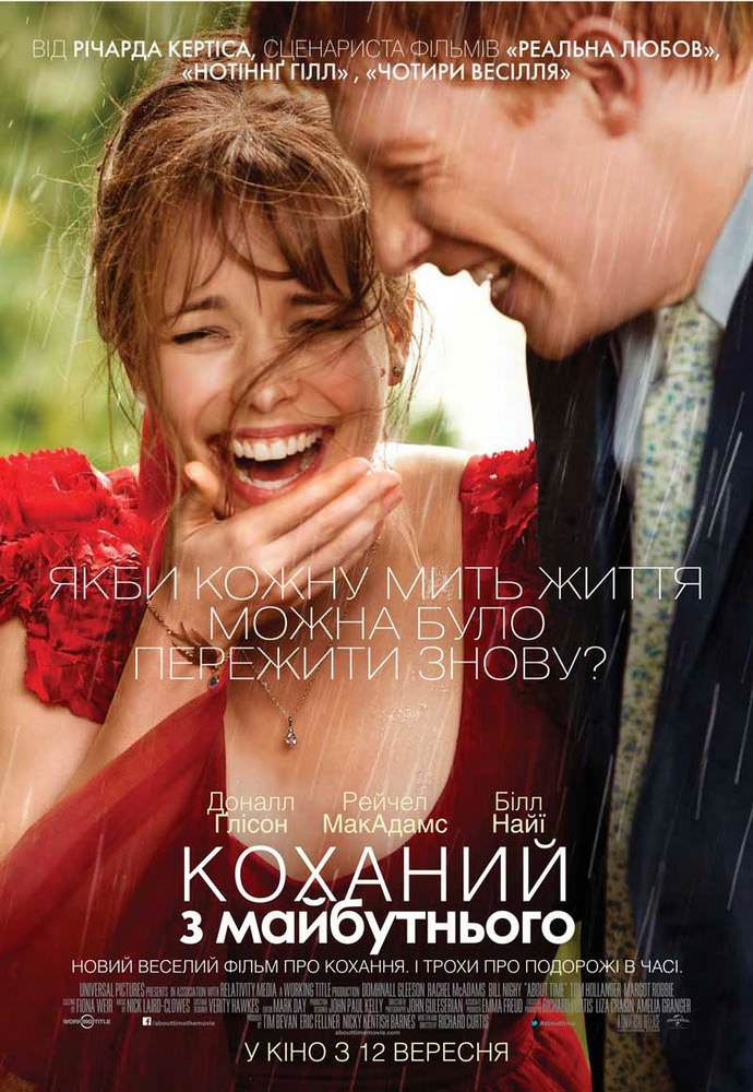 http://favoritemovies.at.ua/load/filmi_ukrajinskoju/bojfrend_z_majbutnogo_2013/120-1-0-449