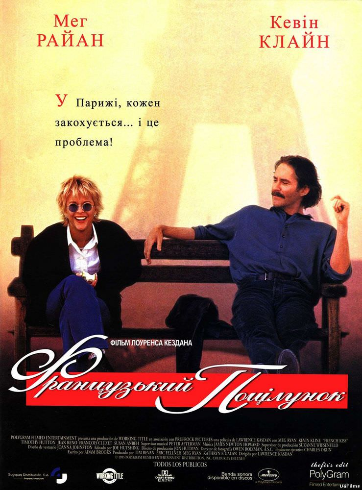 http://favoritemovies.at.ua/load/filmi_ukrajinskoju/francuzkij_pocilunok_1995/120-1-0-453