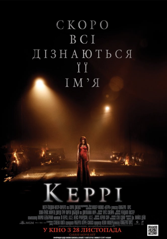 http://favoritemovies.at.ua/load/filmi_ukrajinskoju/telekinez_2013/120-1-0-459