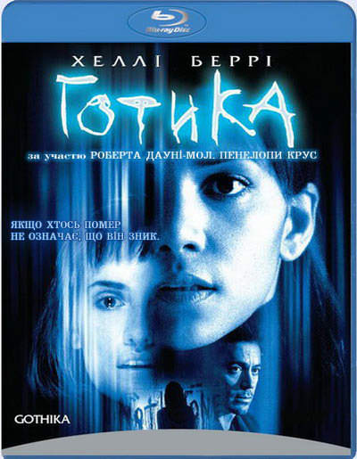 http://favoritemovies.at.ua/load/filmi_ukrajinskoju/gotika_2003/120-1-0-462