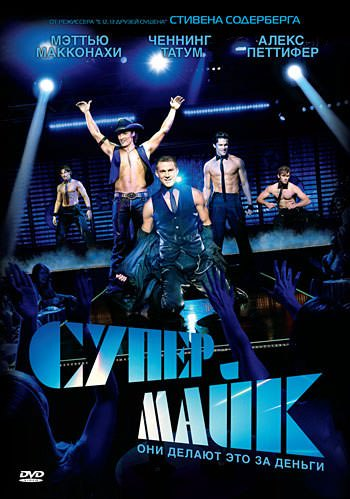 http://favoritemovies.at.ua/load/filmi_ukrajinskoju/super_majk_2012_online_ukrajinskoju/120-1-0-487