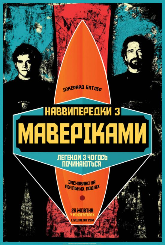 http://favoritemovies.at.ua/load/filmi_ukrajinskoju/pidkorjuvachi_khvil_2012/120-1-0-493