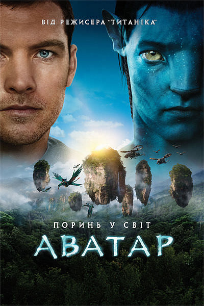 http://favoritemovies.at.ua/load/filmi_ukrajinskoju/avatar_2009/120-1-0-494