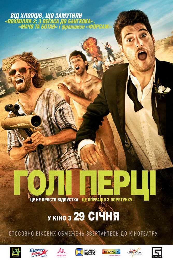 http://favoritemovies.at.ua/load/filmi_ukrajinskoju/goli_perci_2014/120-1-0-4014