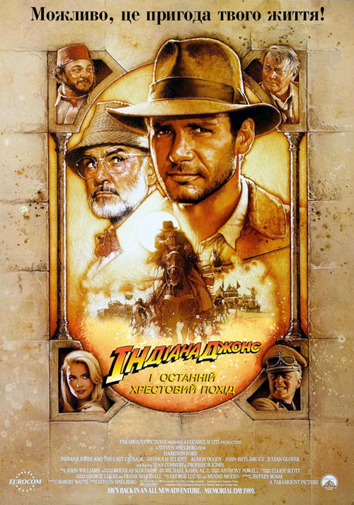 http://favoritemovies.at.ua/load/boevik/indiana_dzhons_i_ostannij_khrestovij_pokhid_1989/4-1-0-4016