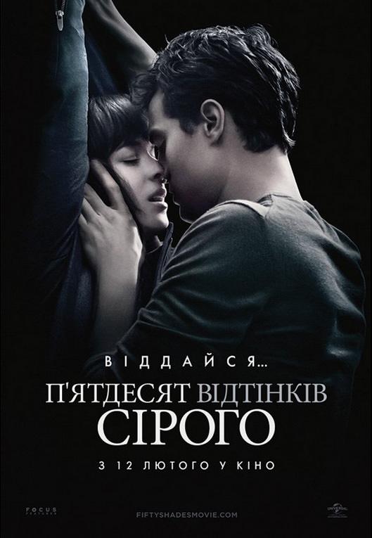П'ятдесят відтінків сірого (2015) українською