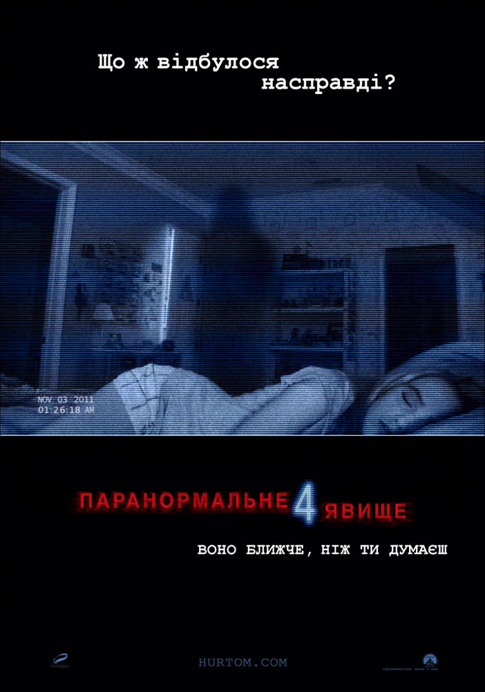 http://favoritemovies.at.ua/load/filmi_ukrajinskoju/paranormalne_javishhe_4_2012/120-1-0-4035