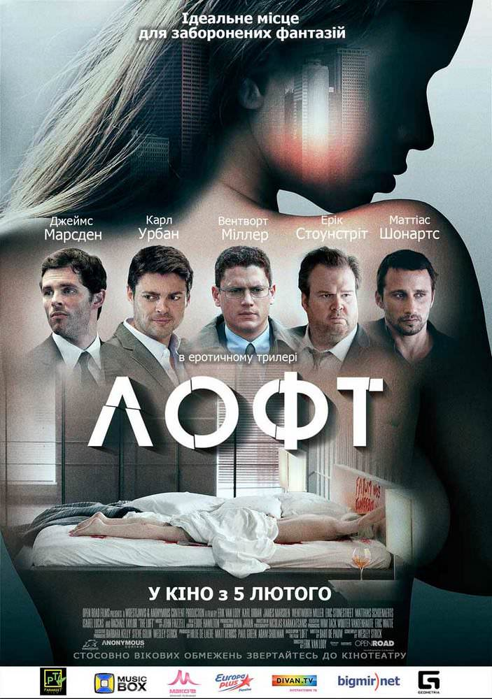 http://favoritemovies.at.ua/load/filmi_ukrajinskoju/loft_2014/120-1-0-4128