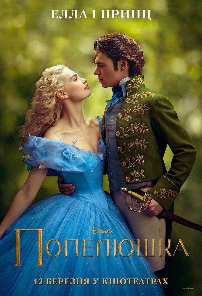 http://favoritemovies.at.ua/load/filmi_ukrajinskoju/popeljushka_2015/120-1-0-4130