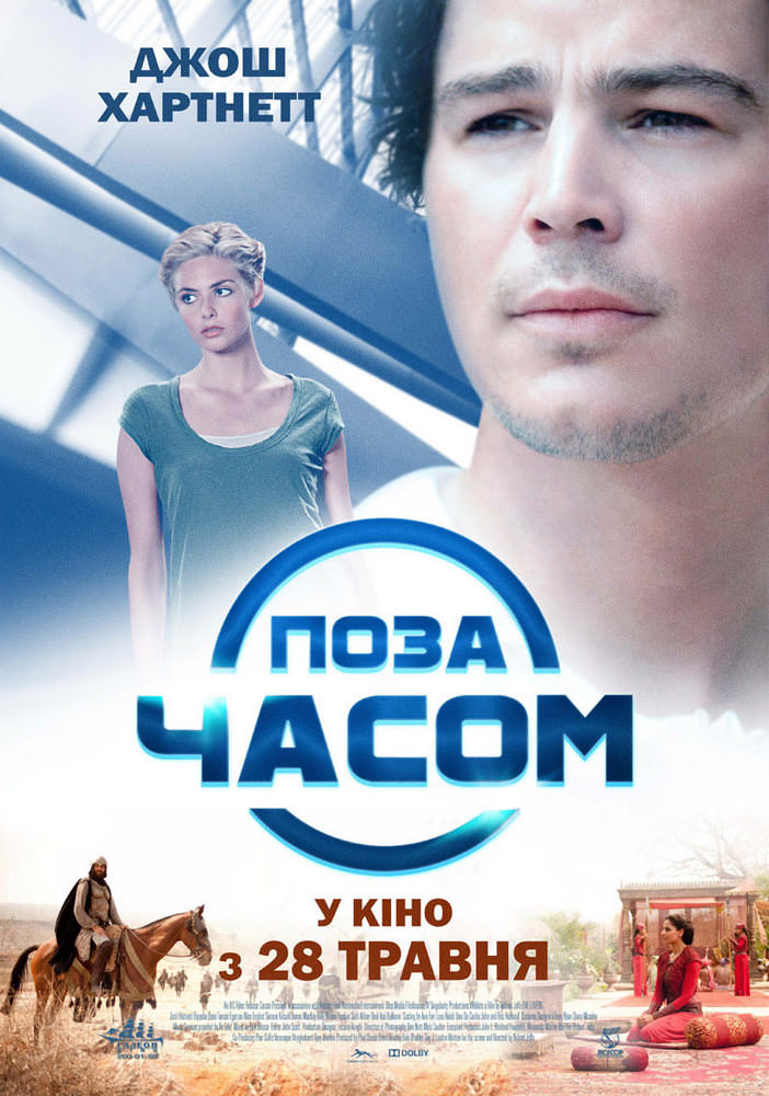 http://favoritemovies.at.ua/load/filmi_ukrajinskoju/poza_chasom_2014/120-1-0-4169