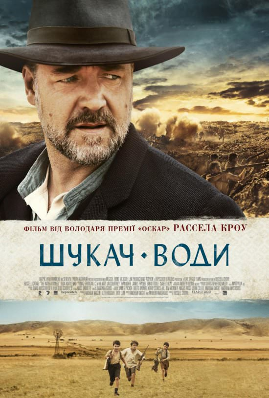 http://favoritemovies.at.ua/load/filmi_ukrajinskoju/shukach_vodi_2014/120-1-0-4210
