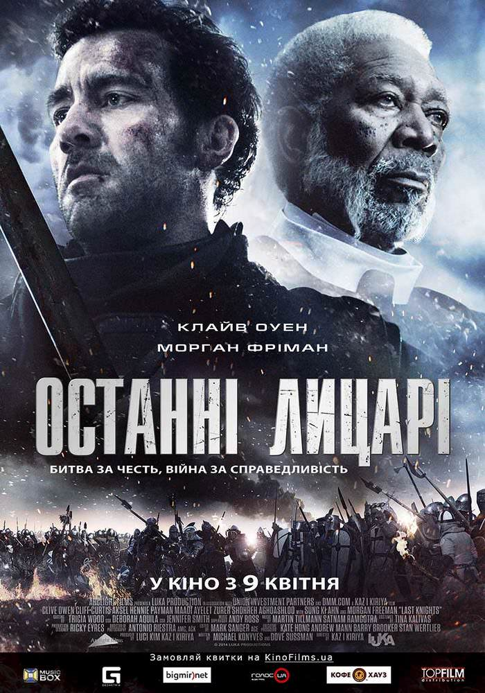 http://favoritemovies.at.ua/load/filmi_ukrajinskoju/ostanni_licari_2015/120-1-0-4313