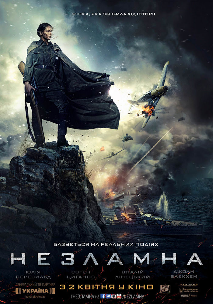 http://favoritemovies.at.ua/load/filmi_ukrajinskoju/nezlamna_2015/120-1-0-4331