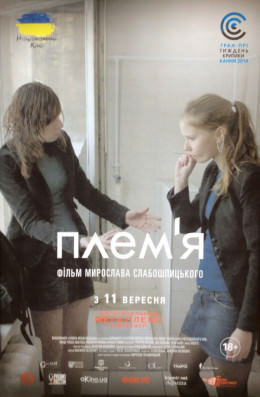 http://favoritemovies.at.ua/load/filmi_ukrajinskoju/plem_39_ja_2014/120-1-0-4334