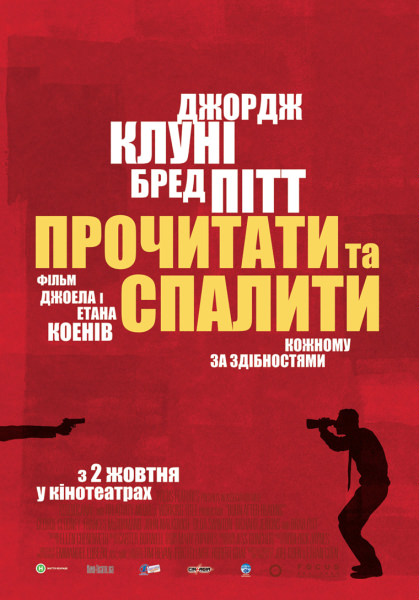 http://favoritemovies.at.ua/load/filmi_ukrajinskoju/prochitati_i_spaliti_2008/120-1-0-4375