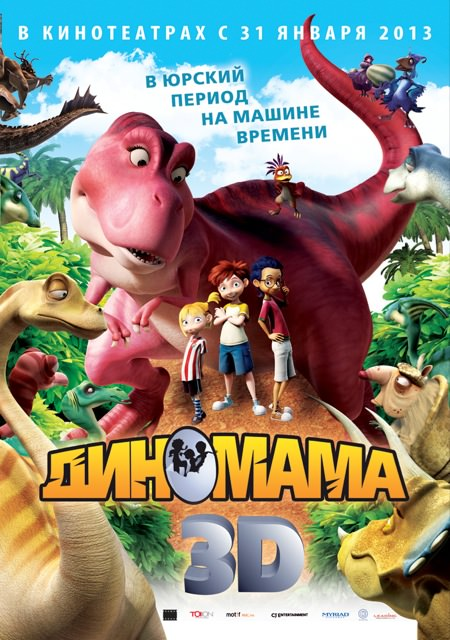 http://favoritemovies.at.ua/load/filmi_ukrajinskoju/dinomama_2012/120-1-0-4397