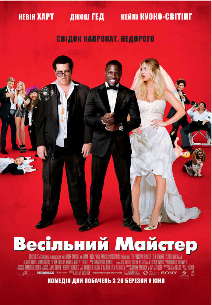 http://favoritemovies.at.ua/load/2015/vesilnij_majster_2015/85-1-0-4411