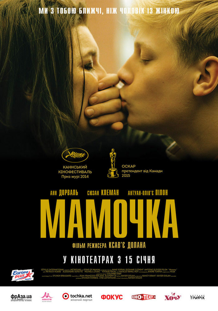 http://favoritemovies.at.ua/load/filmi_ukrajinskoju/mamochka_2014/120-1-0-4429