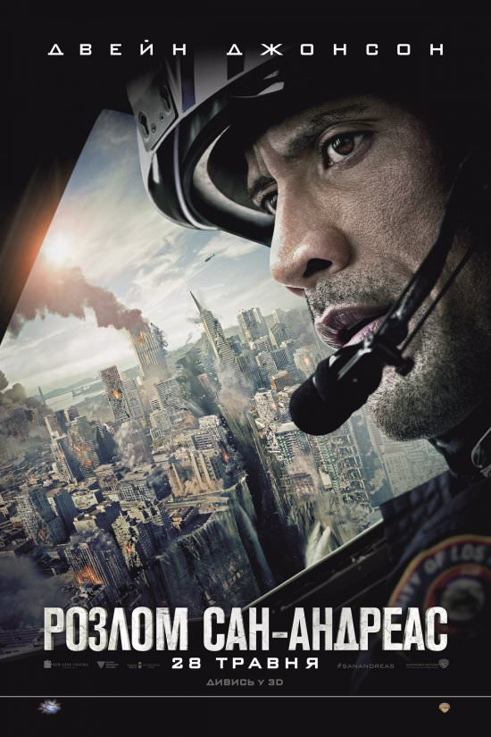 http://favoritemovies.at.ua/load/filmi_ukrajinskoju/rozlom_san_andreas_2015/120-1-0-4533